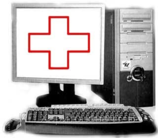 Мы предлагаем весь спектр компьютерных услуг от чистки клавиатуры до настройки сложнейшего.