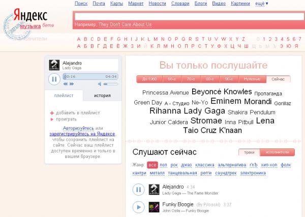 иван дорн музыка слушать онлайн