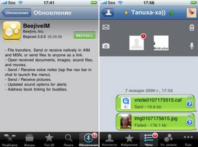 Самая лучшая ICQ для iPhone