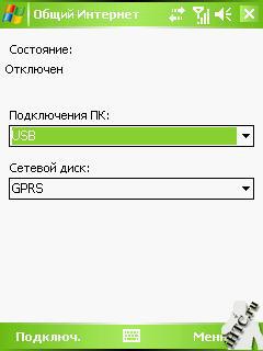 Коммуникатор на Windows Mobile в качестве модема