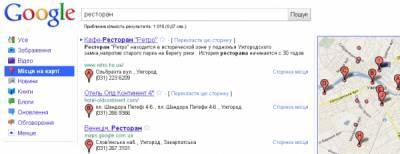 Google сделал локальный поиск