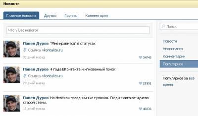 Вконтакте запустила рейтинг популярных записей