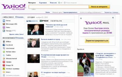 Yahoo! запустил русскую версию