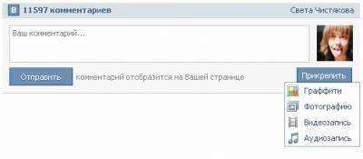 Вконтакте сделал мультимедийные комментарии