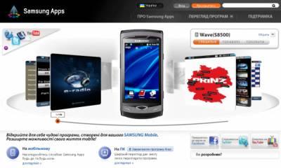 Samsung Apps запустили для Украины