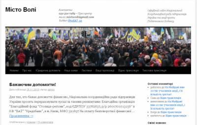 Открылся официальный сайт массовых протестов предпринимателей в Украине