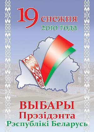 В день выборов в Белорусии не было интернета