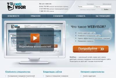 Яндекс приобрёл стартап WebVisor