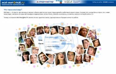 Mail.ru начнет брать 30% комиссии с разработчиков игр