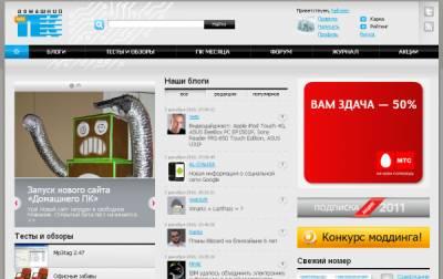Домашний ПК обновил сайт