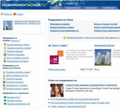 Недвижимость@Mail.ru выходит на украинский рынок