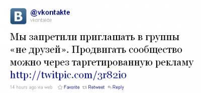 Вконтакте изменил правила рассылки приглашений в группы