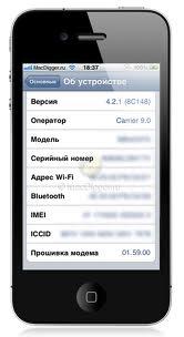 Различные сборки iOS 4.2.1 для iPhone