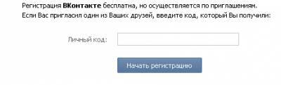 Зарегистрироваться Вконтакте можно только через приглашение