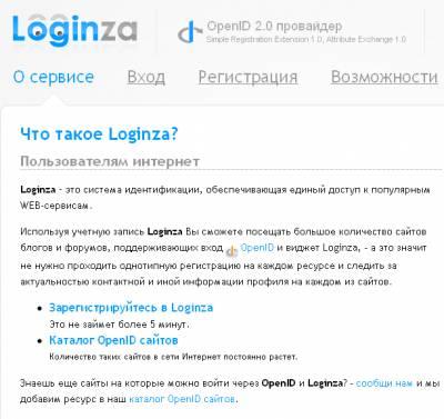 Яндекс купил стартап Loginza