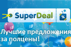 Сервис групповых покупок SuperDeal за первый год оформил 80 тыс. заказов
