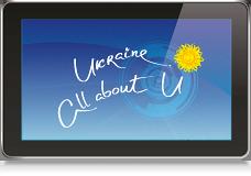 МИД создаст iPad-приложение для популяризации Украины за границей