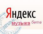 Яндекс.Музыка перешла на HTML5