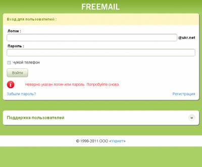 Ukr.net готовит touch-версию своей почты