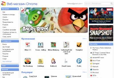 Google запустил Chrome Web Store для мира и Angry Birds для браузера