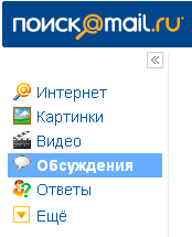 Mail.ru запустил поиск по блогам и онлайн-СМИ