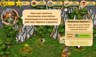Путин рекламируется на Вконтакте через игру «Войнушка»