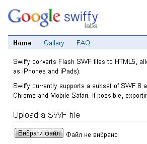 Google создал инструмент для конвертирования Flash в HTML5
