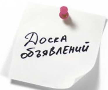 Доска объявлений Воронежа