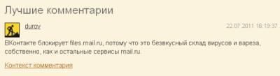 """Павел Дуров назвал сервисы Mail.ru """"составом вирусов и вареза»"""