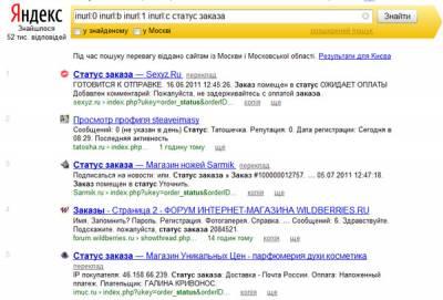 Информация о покупателях онлайн-магазинов попала в Яндекс
