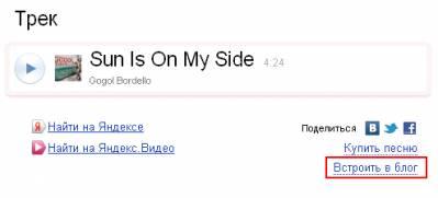 Яндекс разрешил вставлять музыку в блоги