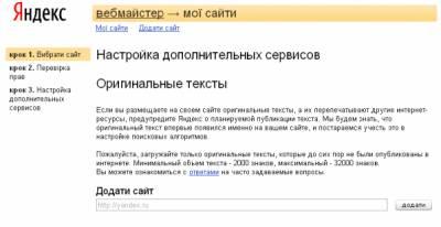 Яндекс защитит владельцев оригинального контента