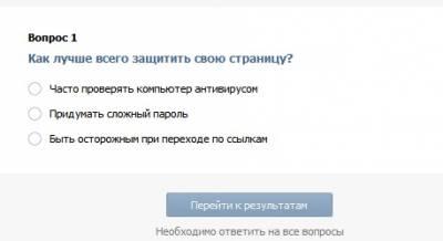 Вконтакте проверит компьютерную грамотность своих пользователей