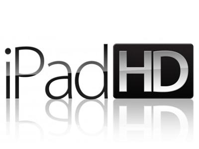 iPad HD появится завтра