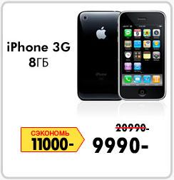 iPhone купить дешевле? Реально ли?