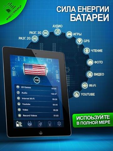 Battery Optimus HD [Скачать временно бесплатно]