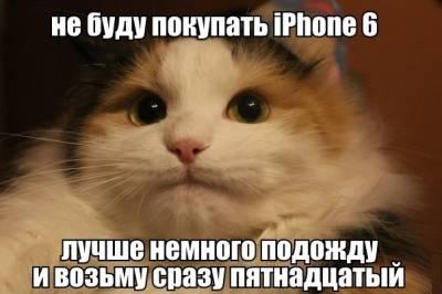 Не буду покупать iPhone 6