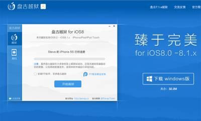 Джейлбрейк iOS 8 и 8.1 от китайских хакеров