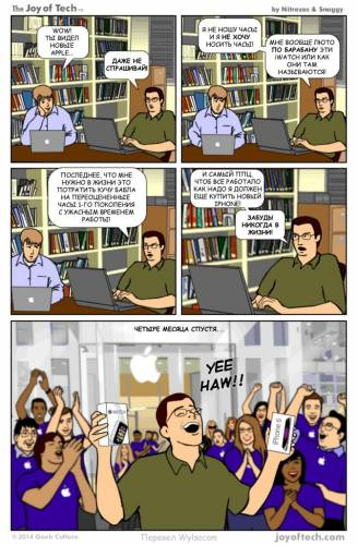 Комикс, который объясняет всё!