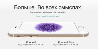 Цена на айфон 6 в России!