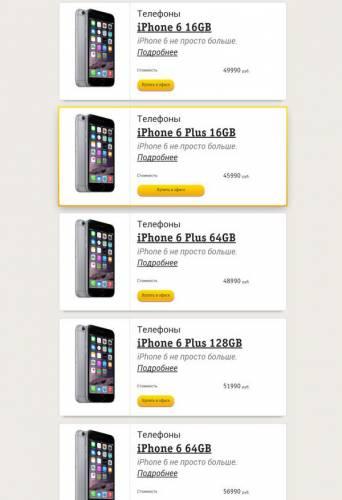 Apple пришлось снизить стоимость iPhone 6 и iPhone 6 Plus в России