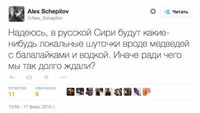 Русская Siri выйдет в iOS 9