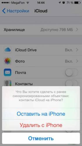 Пропали контакты на iphone и iphone 5. Инструкция