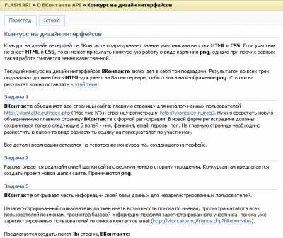 База данных пользователей Вконтакте будет открыта