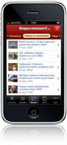 Stanfy выпустила iPhone-приложение для Корреспондента