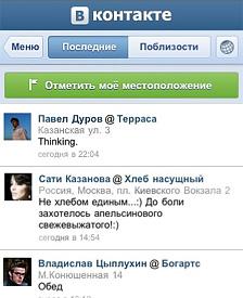 Вконтакте запустил геолокационный сервис
