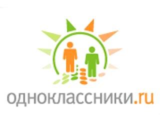 Одноклассники - регистрация бесплатная